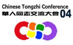 strong china presence at HK's tongzhi conf
