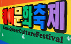 From 50 to 1,500: Korea Queer Culture Festival turns 10