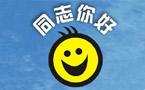 Hello comrade! Campaign to bridge China's mainstream society and LGBTs