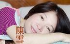 寫日記讓我學會,想著愛人的心願而壯大自身力量:專訪陳雪
