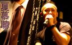 期待BDSM經典《軍犬》拍成電影──《貞男人》作者夏慕聰