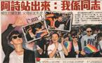 Hong Kong: Out of the closet