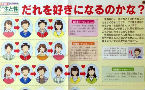 Japan school introduces poster campaign to explain LGBT identities to children