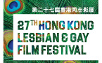 Hong Kong Gay and Lesbian Film Festival kicks off 17 September