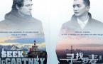 《尋找羅麥》有望2017上半年上映