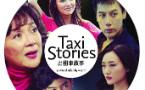 看点: 出租车故事