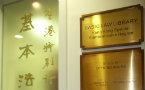 香港人發起對反同法律的法律挑戰