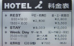 Japanese Govt Warns Hotels Not to Discriminate
