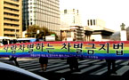 exclusion from non-discrimination bill mobilises korea's LGBT community