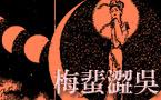 《嫦娥奔月》現代啟示錄