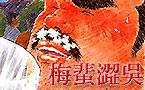 日語漢字 (下)