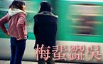 地鐵十大顧人怨(上)