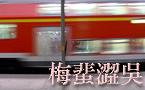 地鐵十大顧人怨(下)