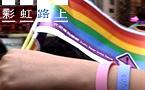死刑能對同性戀行為起阻嚇作用?