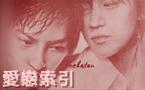 L:我相信一見鍾情,因為我遇見過