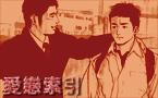 V:無法摸透的日本人 Part 2