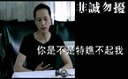 邁出中國同性戀電影第一步:《非誠勿擾》觀後
