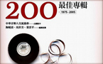台灣流行音樂200最佳專輯