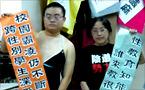 校園霸凌;兒少同志議題──台灣性別平等教育法五週年總體檢