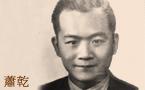 新書曝作家蕭乾同性戀史 曾愛上文豪福斯特