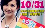 「彩虹大使」梁静茹挺同志──台湾同志大游行10月31日大声喊「爱」