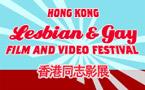 HK Lesbian and Gay Film Festival, Nov 25 to Dec 5