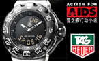 Bid for the new TAG Heuer F1 Chronotimer and benefit Action for AIDS!
