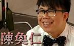 陳奐仁:每個人都要有自己的信念
