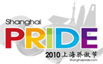 Shanghai Pride 2010: Oct 16 - Nov 6