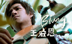 王宏恩:大家一起學會更勇敢!