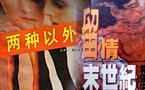 台灣同志小說簡史