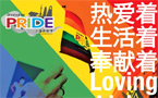 Great firewall of China comes down on Shanghai Pride website