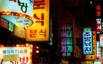 Homophobic attacks reported in Seoul