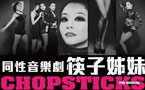 Chopsticks: Hong Kong's first lesbian-themed musical