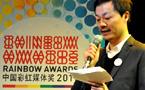 首届中国彩虹媒体奖落幕 金星到场力撑同志权益