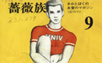 Contact Moments: The Politics of Intercultural Desire in Japanese Male-Queer Cultures
