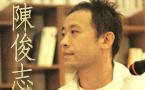 陳俊志:在純粹的創作裡,生命如花朵