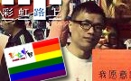 我的彩虹中國路
