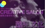 《號外》雜誌之創想沙龍實驗系列——酷兒文化