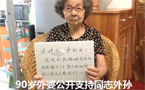 90-year-old Chinese grandmother supports gay grandson in video