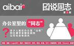 中国性少数群体职场环境报告:男性出柜少 国企压力大