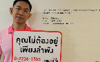 NGO launches new social campaign to support gay men with HIV in Thailand