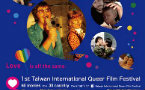 Taiwan to get its first International Queer Film Festival