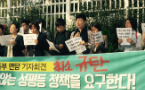 South Korean LGBTI Activists Denied Entry To Gender Ministry's National Assembly Audit