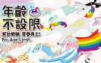 Taipei gets ready for one of the region's largest LGBT events of the year