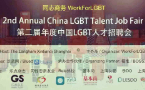 China LGBT job fair held in Shanghai