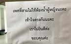 Anti-transgender sign in Bangkok bathroom goes viral