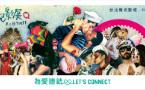 看点: 第三届台湾国际酷儿影展