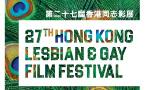 香港同志影展将于九月十七日拉开序幕