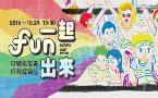Taipei Pride this Saturday